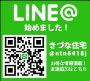 川越まちなか専門【きづな住宅】Line始めました!ぜひお友達になってください!
