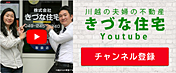 川越の夫婦の不動産 きづな住宅 YouTube チャンネル登録