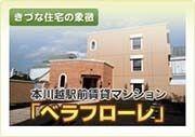 きづな住宅の象徴。本川越駅前賃貸マンション「ベラフローレ」のご紹介!