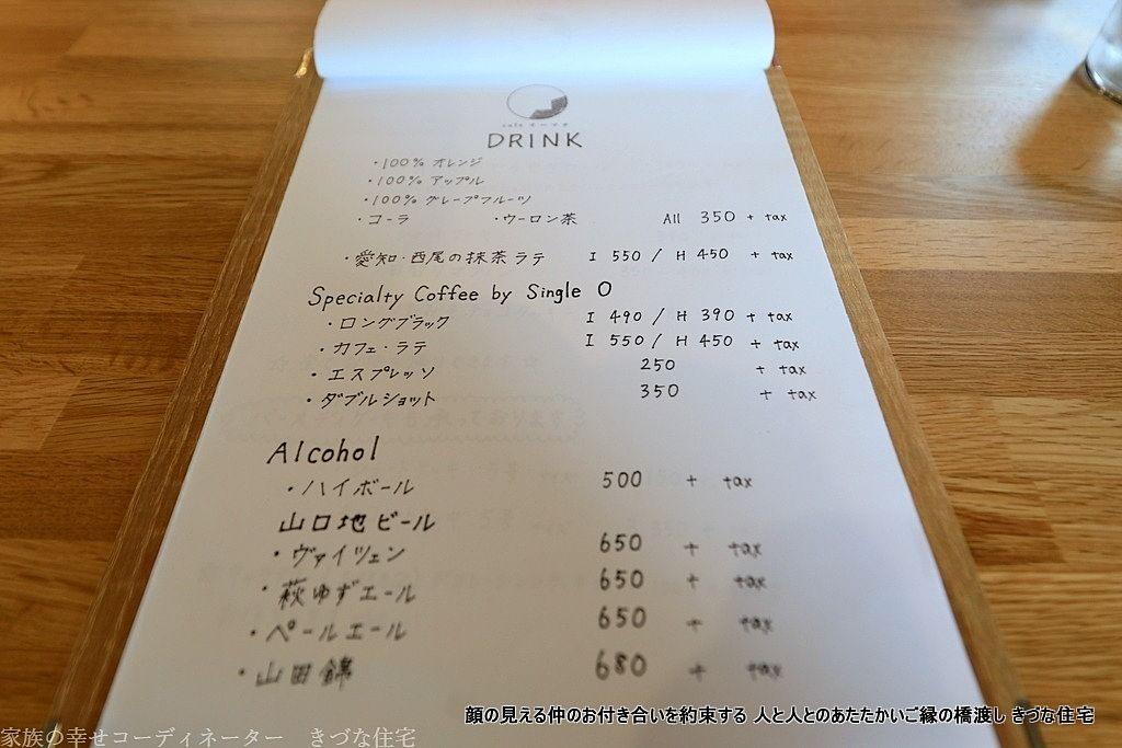 川越市 カフェ オーマチ コーヒー ドリンク アルコール