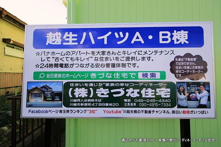 管理看板 顔出し 日本一 きづな住宅