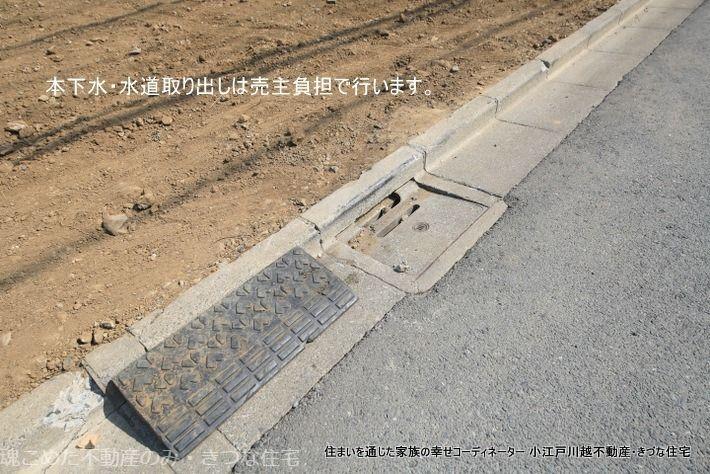 川越市の上水道と下水道の本地への取り出し工事は売主負担で行います。