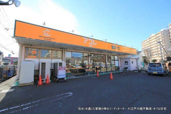 アコレ鶴瀬店